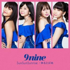 9nine_single
