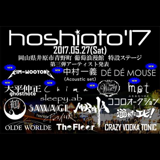 hoshioto17