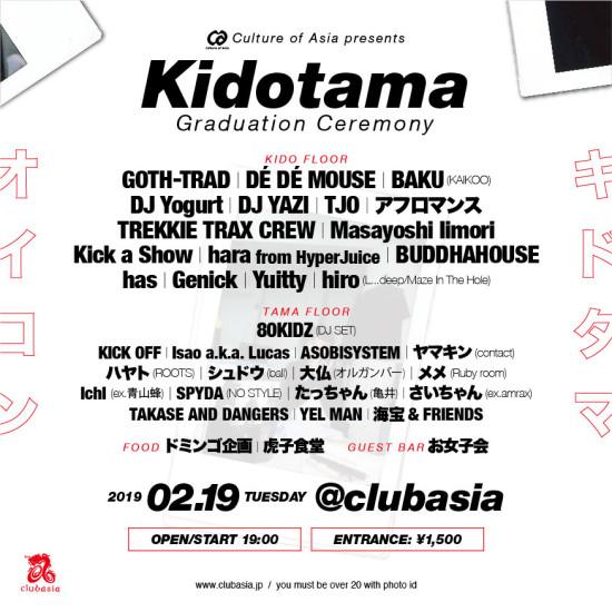 kidotama190219a_insta-b