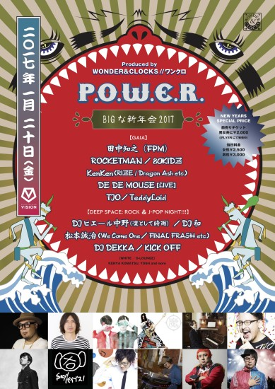 power_0120_flyer_OMOTE